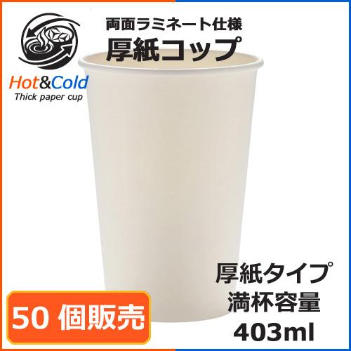 ★両面ラミ厚紙カップ SMT-400PP ホワイト 50個