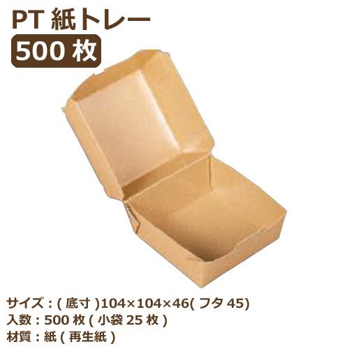 紙トレー PT-100PUB(PP) クラフト 500枚