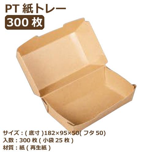 紙トレー PT-200PUB(PP) クラフト 300枚