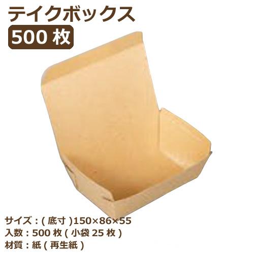 テイクボックス100FPUB(PP) クラフト 500枚