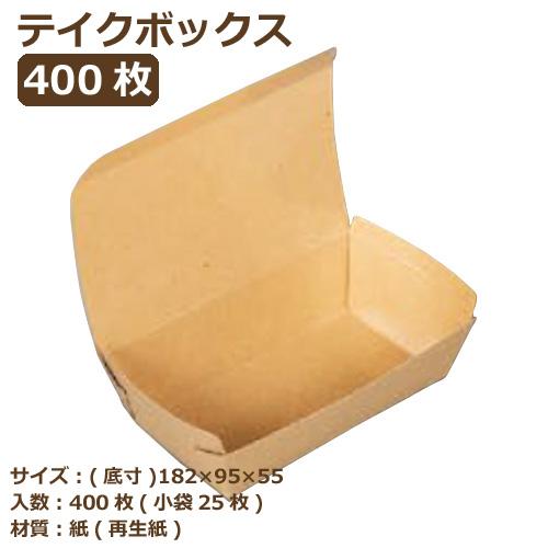 テイクボックス150FPUB(PP) クラフト 400枚