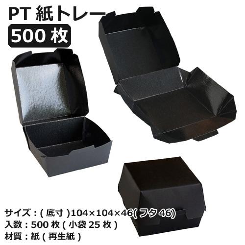 紙トレー PT-100BB(PP) ブラック 500枚