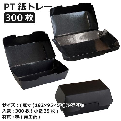 紙トレー PT-200BB(PP) ブラック 300枚