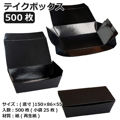 テイクボックス100FBB(PP) ブラック 500枚
