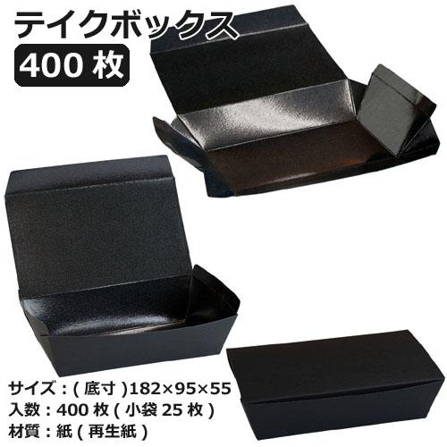 テイクボックス150FBB(PP) ブラック 400枚