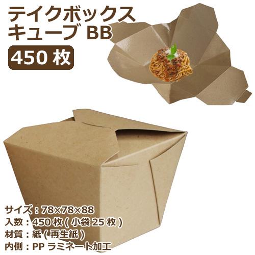 テイクボックスキューブ700PUB(PP) クラフト 450枚