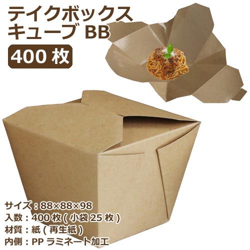 テイクボックスキューブ1000PUB(PP) クラフト 400枚
