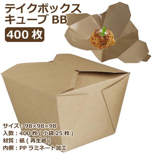 テイクボックスキューブ1200PUB(PP) クラフト 400枚