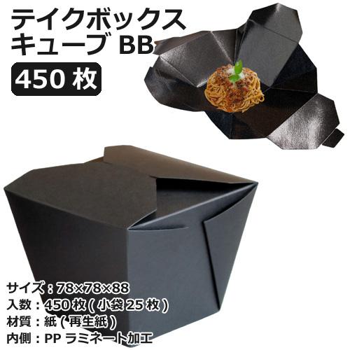テイクボックスキューブ700BB(PP) ブラック 450枚