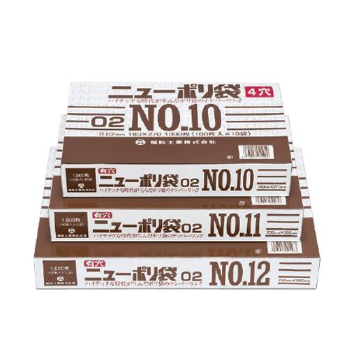 ニューポリ規格袋0.02 No.10 180×270mm 4穴 10000枚