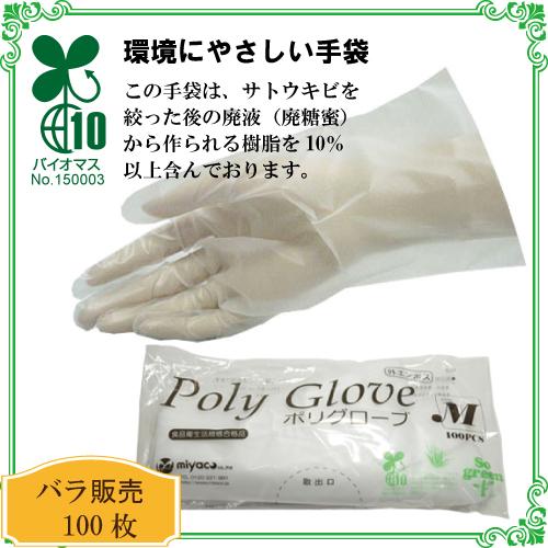 ★ポリグローブ (袋入) 100枚