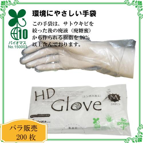 ★new HDエンボス手袋 200枚(ポリ手袋・ビニール手袋・使い捨て手袋)