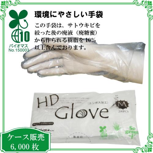 new HDエンボス手袋 6000枚(ポリ手袋・ビニール手袋・使い捨て手袋)
