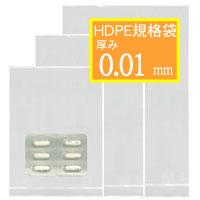 ★HD01規格袋(No.9)150×250mm 2000枚