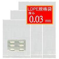 LD03規格袋【No.4】90×170mm 2000枚
