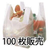 ☆エンボスレジ袋60号(乳白) 100枚