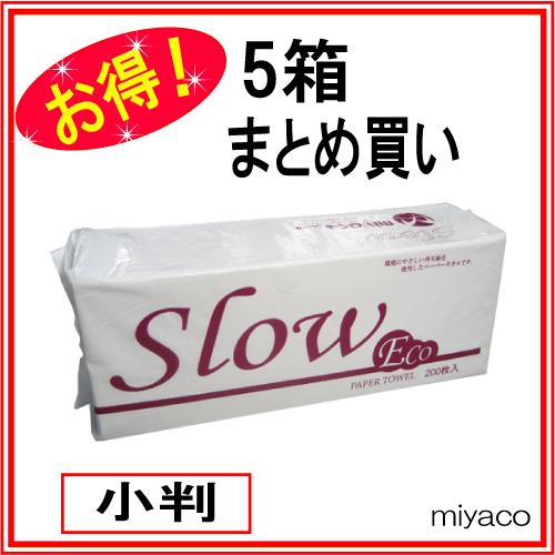 『4月20日頃出荷予定』ペーパータオル Slow ECO 40冊x5箱