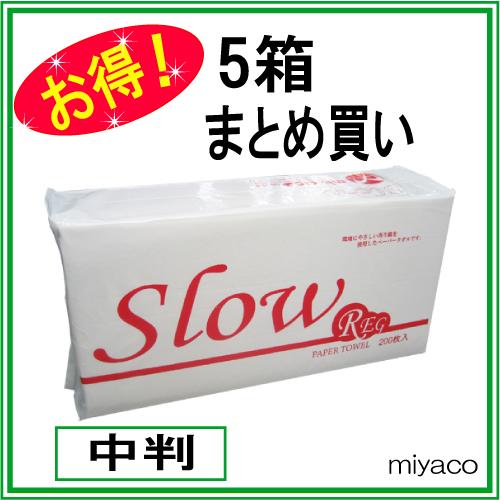 ペーパータオル Slow REG 30冊x5箱
