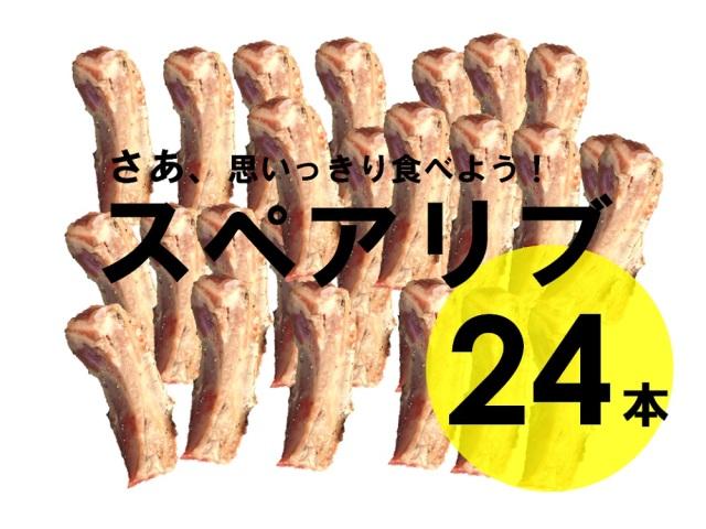 大容量商品(スペアリブ24本入り)