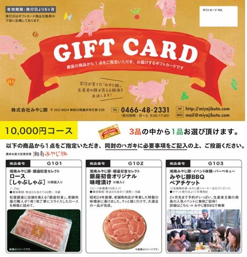 【みやじ豚選べるギフト】10,000円コース