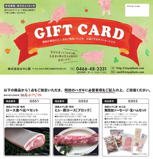 【みやじ豚選べるギフト】5,500円コース