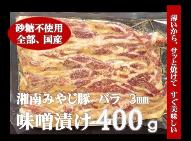 味噌漬けもも400g