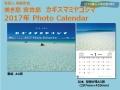 カギスマミヤコジマ 2017年カレンダー (壁かけ用) ※送料割引中