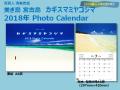 カギスマミヤコジマ 2018年カレンダー (壁かけ用)