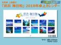 uenisi-takujyo640x480-1