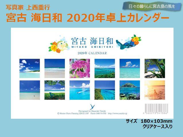 上西海日和2020-1