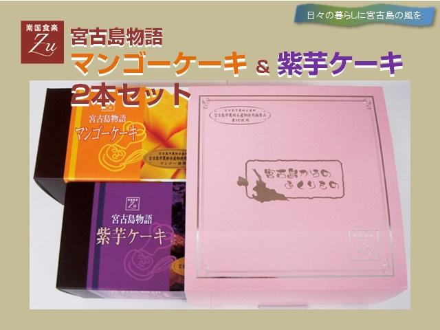 zu_mango_murasakicake_gift640x480