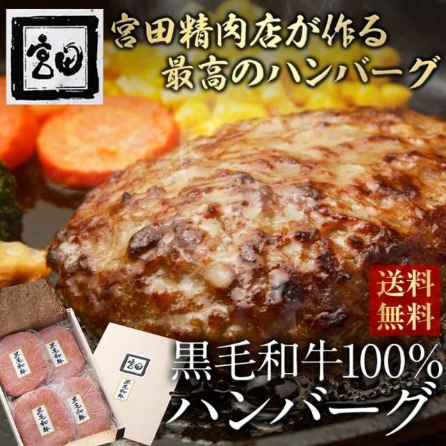 黒毛和牛100%ハンバーグ