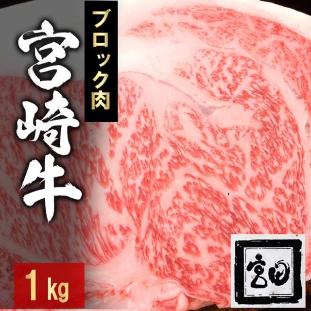 宮崎牛ブロック肉 1kg