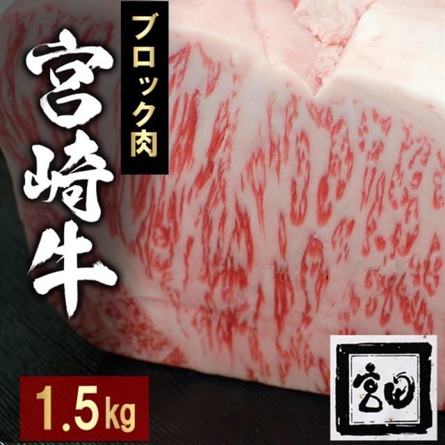 宮崎牛ブロック肉 1.5kg