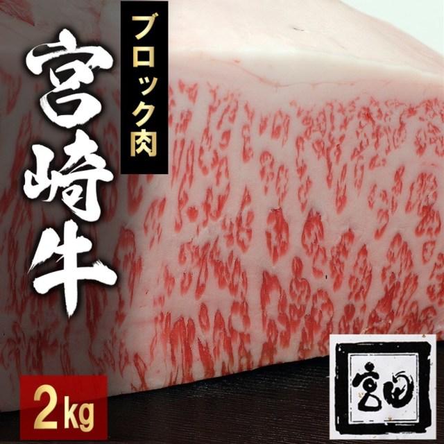 宮崎牛ブロック肉 2kg