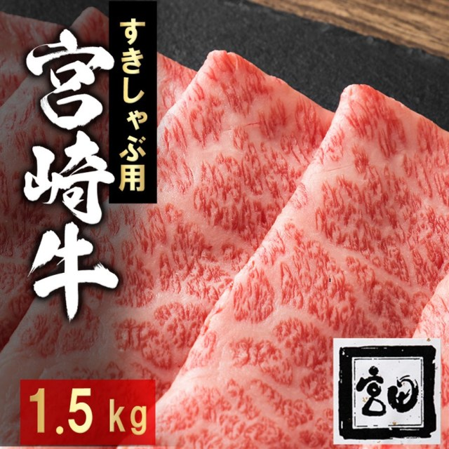 宮崎牛すきしゃぶ 1.5kg