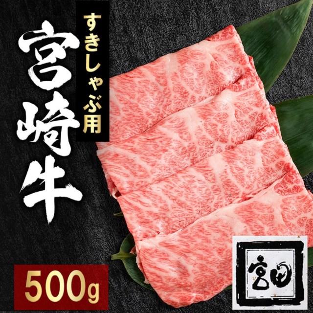 宮崎牛すきしゃぶ 500g