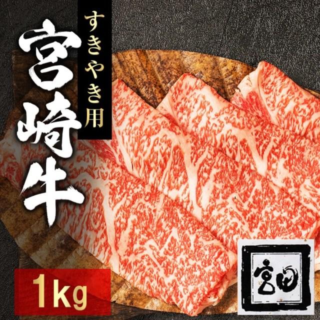 すきやき用宮崎牛 1kg