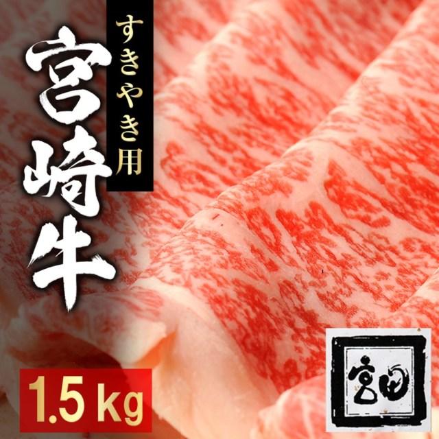 すきやき用宮崎牛 1.5kg