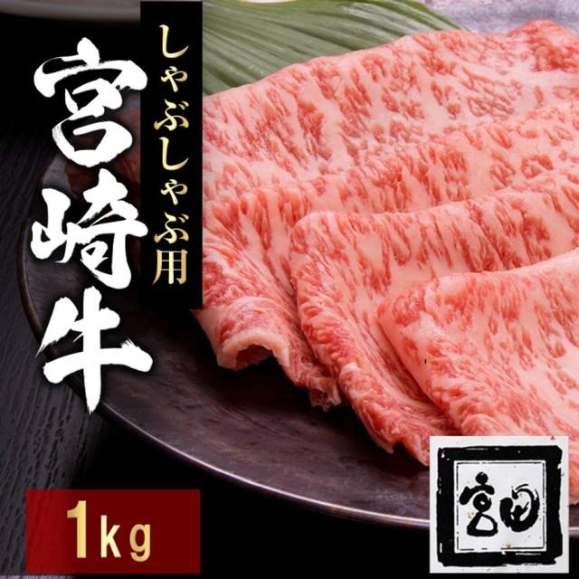 宮崎牛しゃぶしゃぶ 1kg