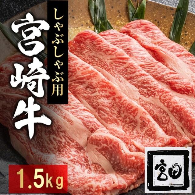 宮崎牛しゃぶしゃぶ 1.5kg