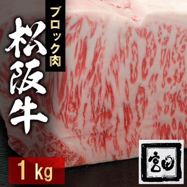 松坂牛ブロック肉 1kg