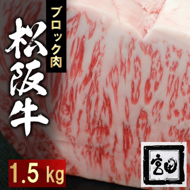 松坂牛ブロック肉 1.5kg