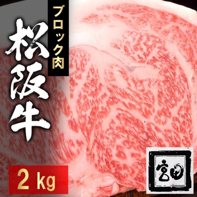 松坂牛ブロック肉 2kg