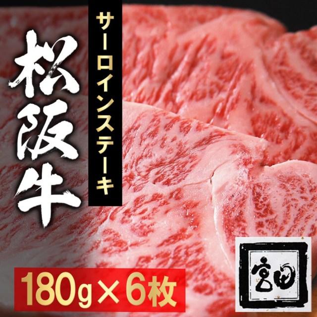 松坂牛サーロインステーキ 180g×6枚