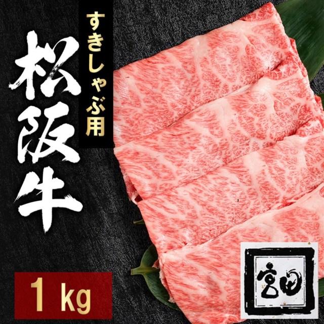 すきしゃぶ用松坂牛 1kg