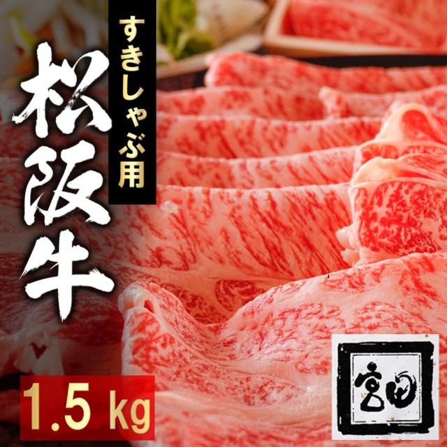 すきしゃぶ用松坂牛 1.5kg