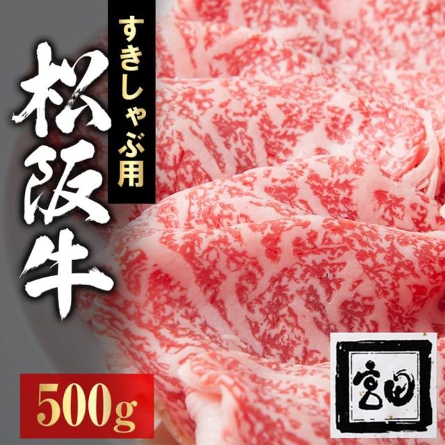 すきしゃぶ用松坂牛 500g