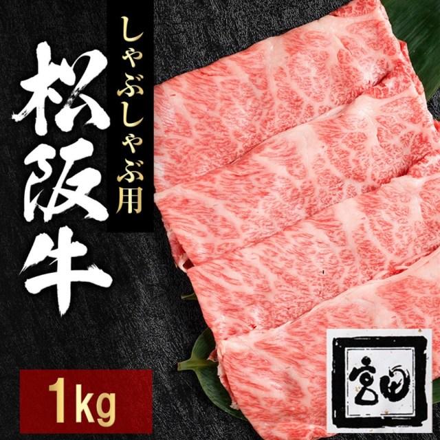 しゃぶしゃぶ用松坂牛 1kg