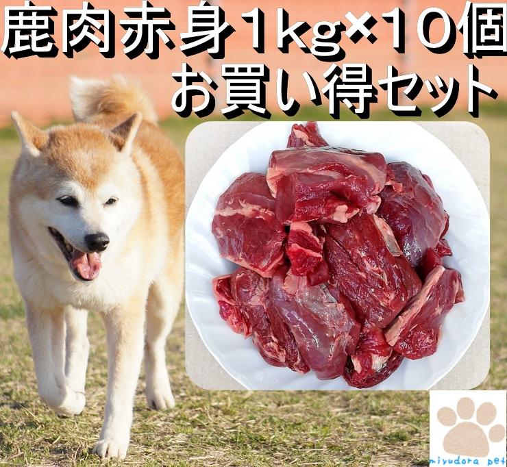 【犬用 生肉】本州鹿肉 赤身 1kg×10個 お買い得セット